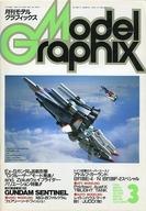 Model Graphix 1989/3 VOL.53 モデルグラフィックス