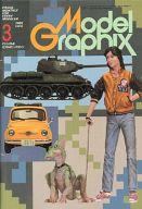 Model Graphix 1985年3月号 vol.5 モデルグラフィックス