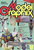Model Graphix 1990/8 VOL.70 モデルグラフィックス