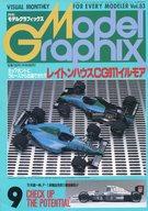 Model Graphix 1991/9 VOL.83 モデルグラフィックス