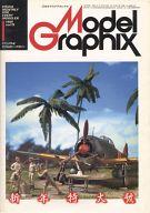 Model Graphix モデルグラフィックス vol.15 1986年1月号