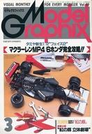 Model Graphix 1992/3 VOL.89 モデルグラフィックス