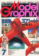 Model Graphix 1992/7 VOL.93 モデルグラフィックス