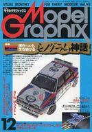 Model Graphix 1992/12 VOL.98 モデルグラフィックス