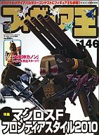 フィギュア王 2010/4 No.146