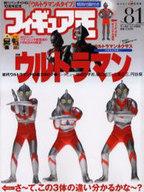 付録付)フィギュア王 2004/10 No.81(別冊付録1点)