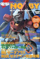 付録付)電撃 HOBBY MAGAZINE 2001/12(別冊付録2点)