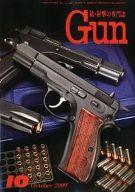 月刊GUN 2009年10月号