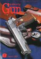 月刊GUN 2009年8月号