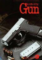 月刊GUN 2010年3月号