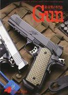 月刊GUN 2010年4月号