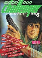 モデルガン・チャレンジャー 1983年6月号