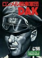 ロンメル戦車軍団DAK No.66