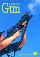 月刊GUN 1996年9月号