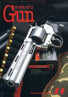 月刊GUN 1997年11月号