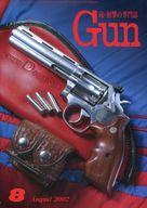 月刊GUN 2002年8月号
