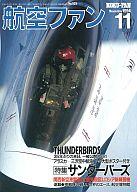 航空ファン 1994/11 NO.503