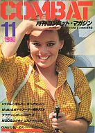 COMBAT コンバットマガジン 1980/11