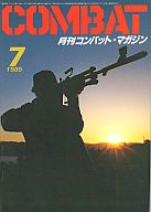COMBAT コンバットマガジン 1985/7