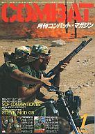 COMBAT コンバットマガジン 1986/1