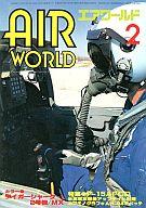 AIR WORLD 1984/2 NO.84 エアワ-ルド