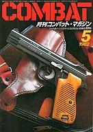 COMBAT コンバットマガジン 1982/5