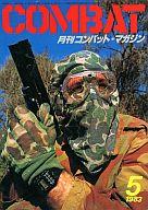 COMBAT コンバットマガジン 1983/5