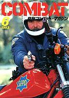 COMBAT コンバットマガジン 1983/6