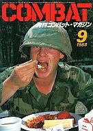 COMBAT コンバットマガジン 1983/9