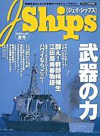 J Ships 2003/9 Vol.12 ジェイ・シップス