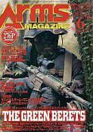 月刊 アームズ・マガジン 2002/6