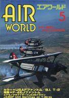 AIR WORLD 1982/5 特集/F-4EJファントム