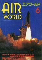 AIR WORLD 1982/6 特集/空自ファントム・スコードロン
