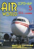 AIR WORLD 1983/5 特集/タイガーシャークへの道