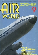 AIR WORLD 1985/9 特集・スーパーF.ファルコン