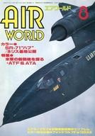 AIR WORLD 1989/8 特集・ATF&ATA