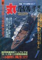 丸 1994/1月号 バトルルーザ列伝
