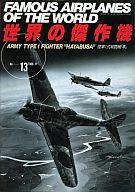 世界の傑作機 1988/11 No.13