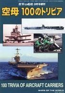 世界の艦船増刊 2012/3