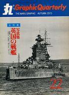 丸 Graphic Quarterly 1975 AUTNMN NO.22 マルグラフィッククォータリー