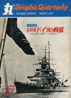 丸 Graphic Quarterly 1977 WINTER NO.27 マルグラフィッククォータリー