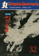 丸 Graphic Quarterly 1978 SPRING NO.32 マルグラフィッククォータリー