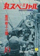 丸スペシャル 1977/1 NO.10 重巡最上・三隅 日本海軍艦艇シリーズ