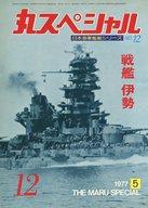 丸スペシャル 1977/5 NO.12 戦艦伊勢 日本海軍艦艇シリーズ