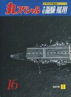 丸スペシャル 1978年1月号 NO.16 空母龍驤・鳳翔 日本海軍艦艇シリーズ