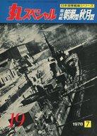 丸スペシャル 1978/7 NO.19 駆逐艦朝潮型秋月型 日本海軍艦艇シリーズ