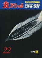 丸スペシャル 1978年12月号 NO.22 重巡鈴谷・熊野 日本海軍艦艇シリーズ
