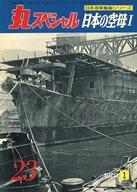 丸スペシャル 1979/1 NO.23 日本の空母1 日本海軍艦艇シリーズ