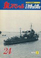 丸スペシャル 1979/2 NO.24 駆逐艦初春型白露型 日本海軍艦艇シリーズ