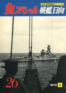 丸スペシャル 1979/4 NO.26 戦艦日向 日本海軍艦艇シリーズ